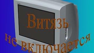 ТВ Витязь - қайта жасау BU808 бюджеттік нұсқасы