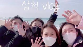 [여행 브이로그] 삼척 여행 - 와우펜션, 문화제과, …