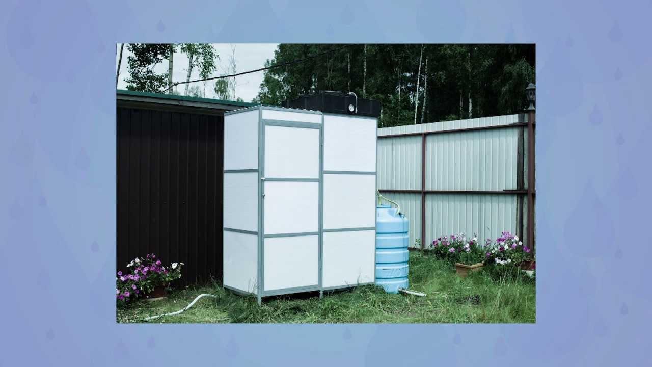 Как сделать летний душ на даче с подогревом Фазенда - YouTube