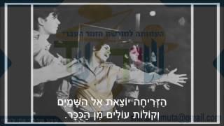 שיר עד - משהו באויר - אהוד מנור | נורית הירש | בביצוע צוות הווי הנדסה קרבית - Mashehu BaAvir
