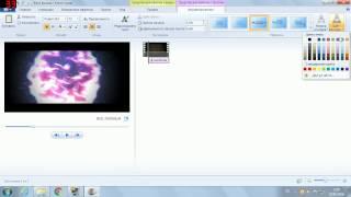 КАК сделать заставку(интро) с помощью Киностудии?(киностудия для windows 7)(В этом видео я научу вас КАК сделать заставку(интро) с помощью Киностудии?(киностудия для windows 7) киностудия..., 2016-08-23T05:05:28.000Z)