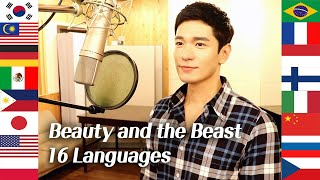 'Beauty and the Beast' Multi-Language Cover in 16 Different Languages - Travys Kim