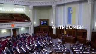 Смотреть видео Почему Москву так возмутил закон о реинтеграции Донбасса - Антизомби онлайн