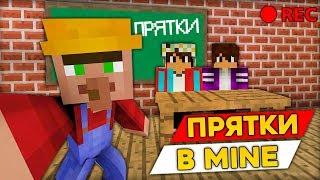 ПРЯТКИ В ШКОЛЕ С МОИМИ ДРУЗЬЯМИ В МАЙНКРАФТ 100 ТРОЛЛИНГ ЛОВУШКА Minecraft