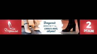 Рекламный ролик для магазина обуви