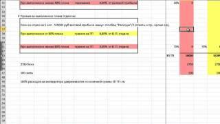 Промо вебинара Расчёт ЗП отдела продаж.mp4
