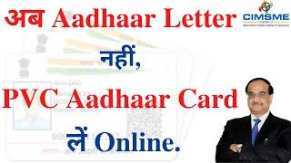 अब Aadhaar Letter नहीं, PVC Aadhaar Card लें, Online.