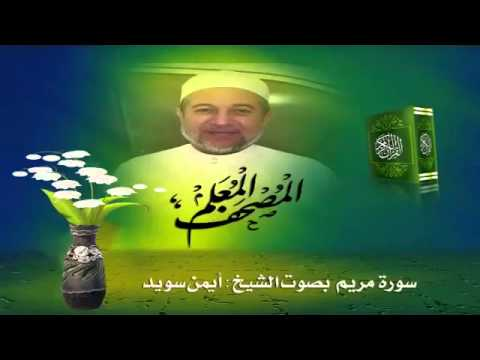 "Sheikh Ayman Suwayd"" Sourate Maryam  """