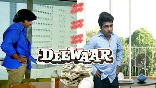 "Main Aaj Bhi Pheke Hue Paise Nahi Uthata ""deewar Movie"""