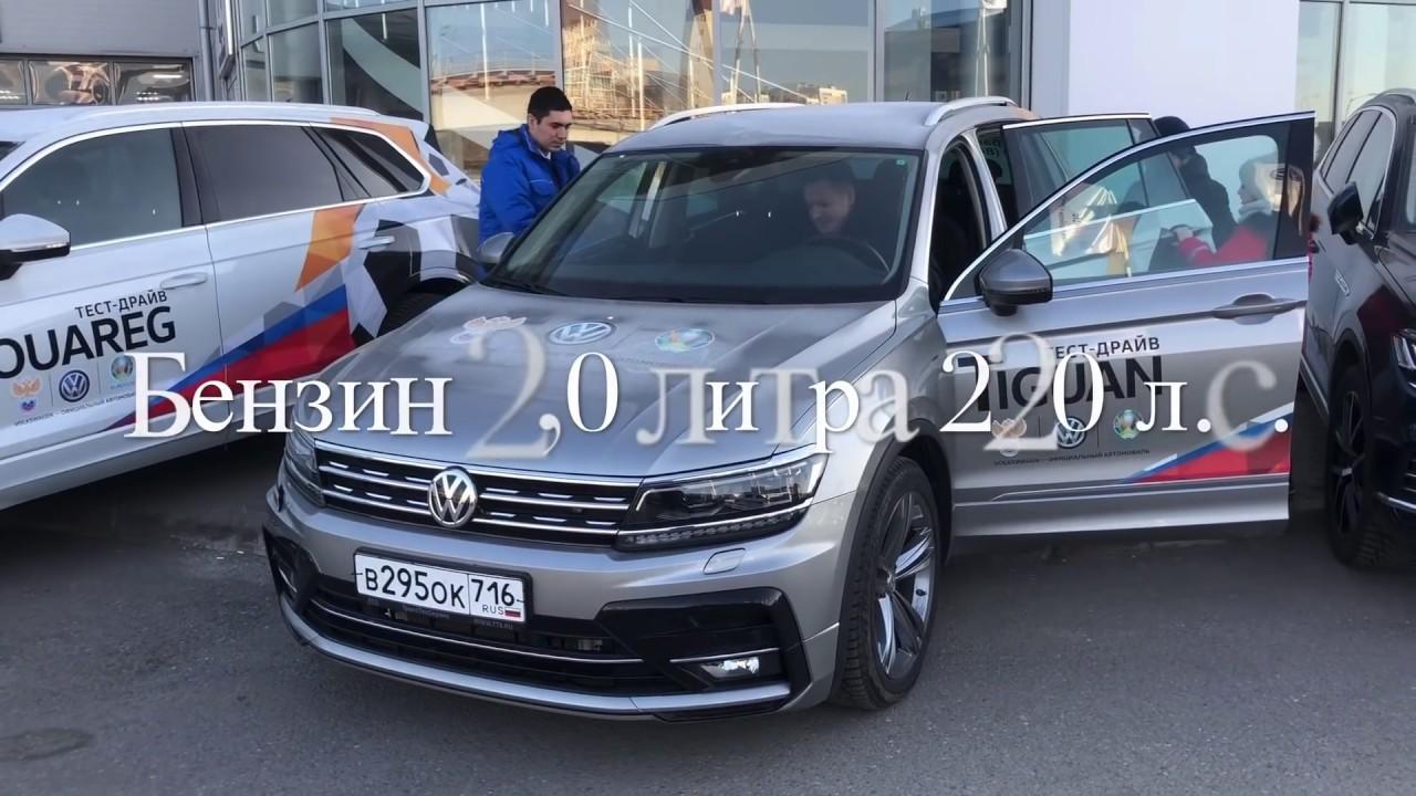 Volkswagen Tiguan 2019 ноябрь Выбор нового Авто для семьи