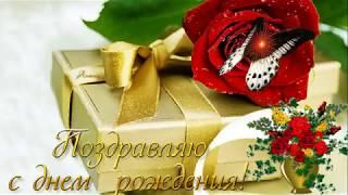 Очень красивое поздравление с Днем Рождения  ,,,,женщине,,,!!!
