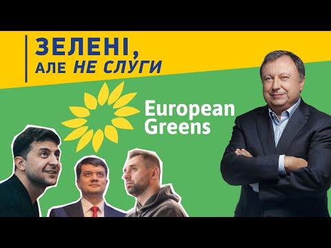 Зелені, але не слуги. З'їзд партії Зелених у Фінляндії | Блог Княжицького