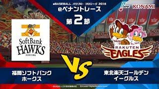 パワプロ・プロリーグ 2018 第2節 『福岡ソフトバンクホークス vs 東北...