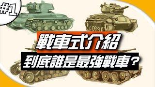 《戰車式 介紹》EP.1  ► 二戰到底誰才有最強的戰車?鍵盤上戰不停的議題!