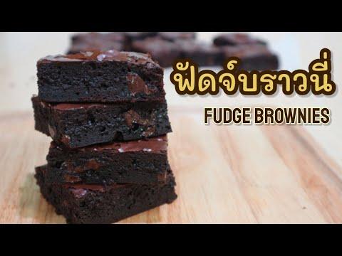 ฟัดจ์บราวนี่ หน้าฟิล์ม เนื้อหนึบ ไม่ใช้เครื่องตี Fudge Brownies | Cook ไหมล่ะ