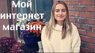 Мой интернет-магазин ♡(магазин здесь: http://classisinternal.tictail.com/ ♡ ссылки ♡ http://www.classisinternal.com/ Twitter: http://www.twitter.com/classisinternal Vkontakte: ..., 2013-11-07T16:37:32.000Z)