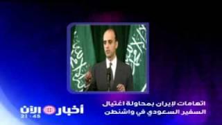 اتهامات لإيران بمحاولة اغتيال السفير السعودي بواشنطن