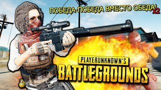 РАЗОГРЕТЫЙ В СОЛО С УТРЕЧКА ПО ФАСТУ В PLAYERUNKNOWN