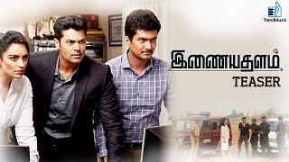 Inayathalam Trailer HD | Ganesh Venkatraman, Shwetha Menon