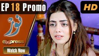 Pakistani Drama | Noor - Episode 18 Promo | Express Entertainment Dramas | Asma, Agha Talal, Adnan
