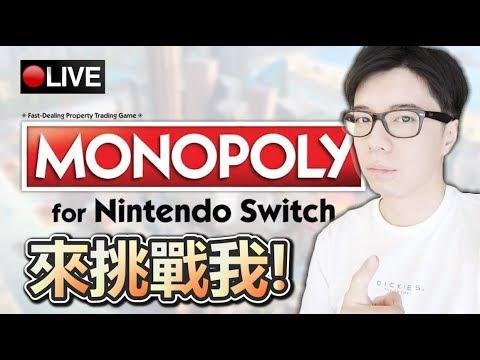 大弟子限定 來互相傷害吧!! 【大富翁 Monopoly for Nintendo Switch】18-11-2017