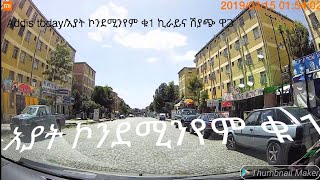 አያት ኮንደሚንየም ቁ 1 ኪራይና ሽያጭ addis ababa#condominiums rental and selling price #2019