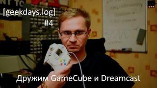 [geekdays.log] #4 - дружим GameСube и Dreamcast