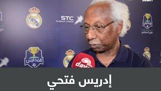إدريس فتحي الأمين العام للاتحاد العربي للتربية البدنية والرياضة المدرسية.