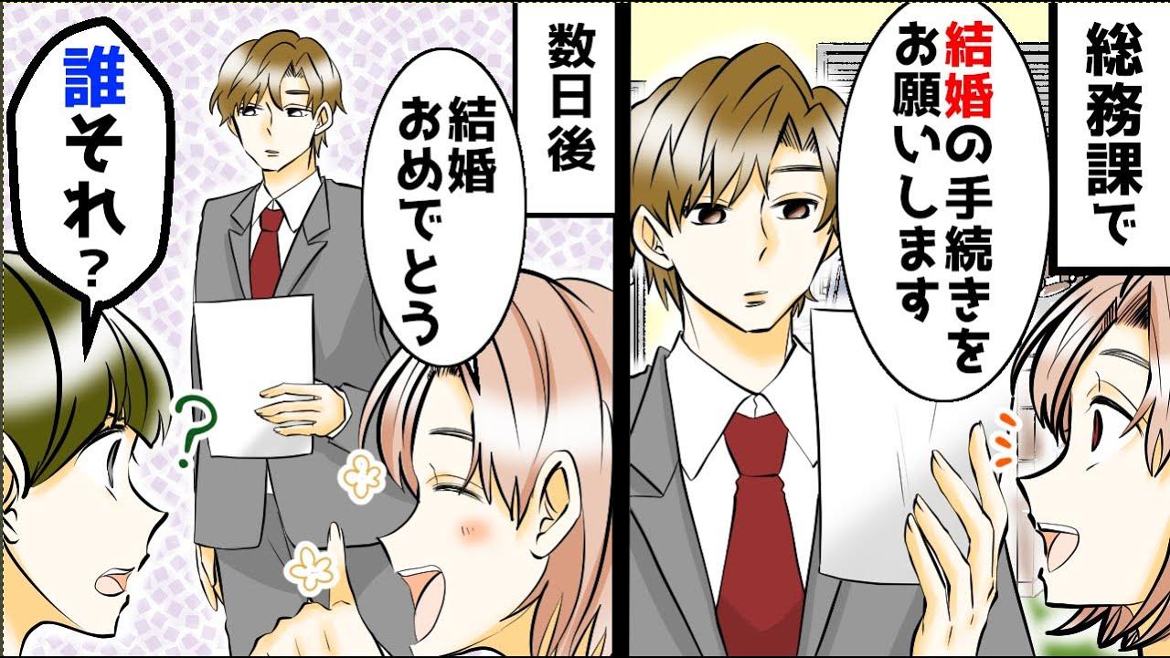 【漫画】男「結婚の手続きをお願いします」私「わかりました(新入社員の子と結婚かぁ)」数日後、私「結婚おめでとう」新入社員「誰ですかそれ」私「え?」