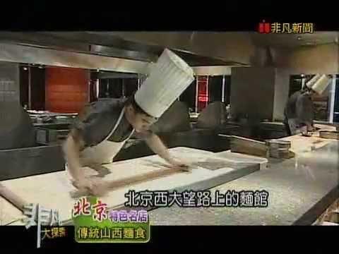 非凡大探索_北京特色名店_傳統山西麵食