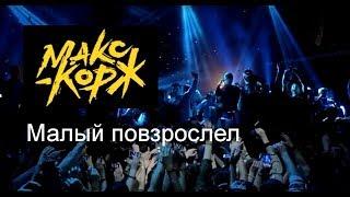 Макс Корж Малый повзрослел (концертный клип)