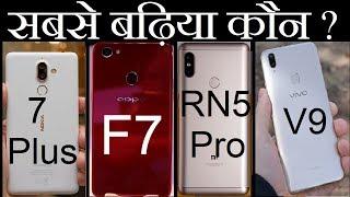 Nokia 7 Plus Vs Oppo F7 Vs Xiaomi Redmi Note 5 Pro Vs Vivo V9 Comparison Best All-Rounder Phone ?