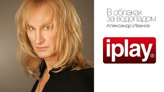 Alexander Ivanov - In the Clouds at the Falls / Александр Иванов - В облаках за водопадом