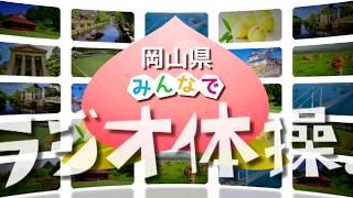 岡山県みんなでラジオ体操!