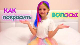 Настя покрасила волосы КАК Rainbow High и Poopsie