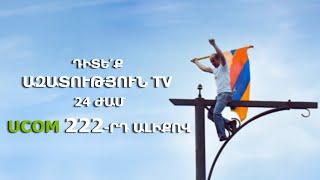 «Ազատություն» TV | Ուղիղ միացում | LIVE | Прямaя трансляция 21.02.2020