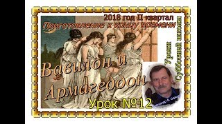 Урок - 12. Вавилон и Армагеддон