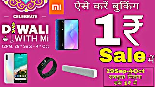 Mi 1 rs Sale 2019 | Trick To Get Product In MI 1rs Sale | Script  To Buy Product In MI 1rs Sale |