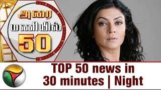 TOP 50 news in 30 minutes | Night 18-09-2017 Puthiya Thalaimurai TV News