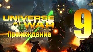 universe at War: Earth Assault - ч.9 Орлок Неуязвимый Иерархия