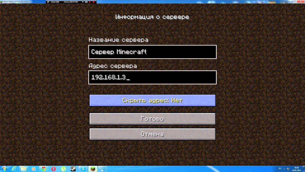 адреса серверов майнкрафт