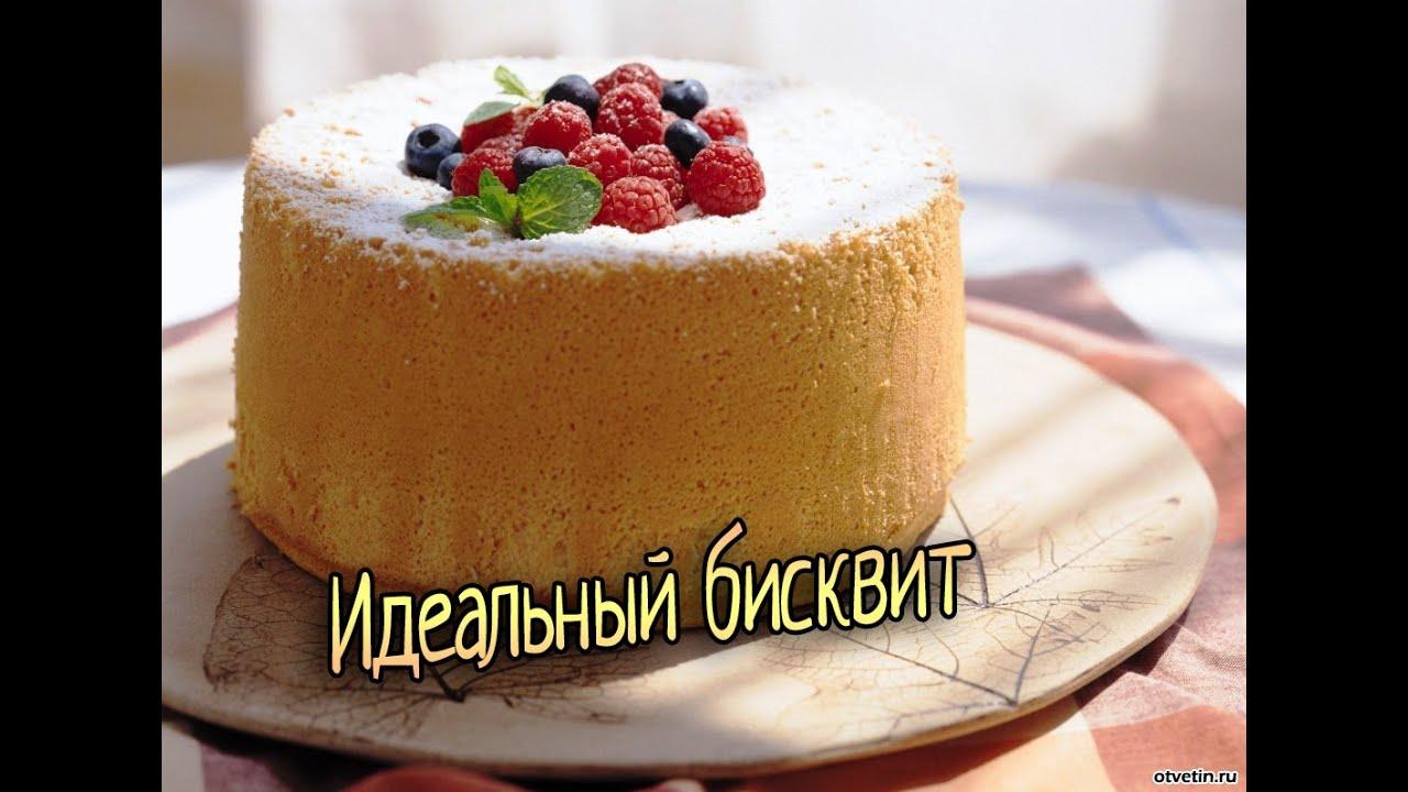 пышный, нежный пирог бисквит рецепт приготовления видео