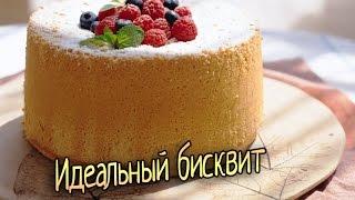 Бисквит. Как приготовить бисквит.(Бисквит. Как приготовить идеальный бисквит. Чтобы бисквит всегда был нежным, мягким и воздушным, нужно..., 2015-03-30T00:50:03.000Z)