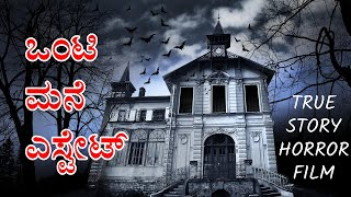 Onti Mane Estate -  Kannada Horror Short Film