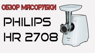 Обзор Мясорубки Philips HR 2708