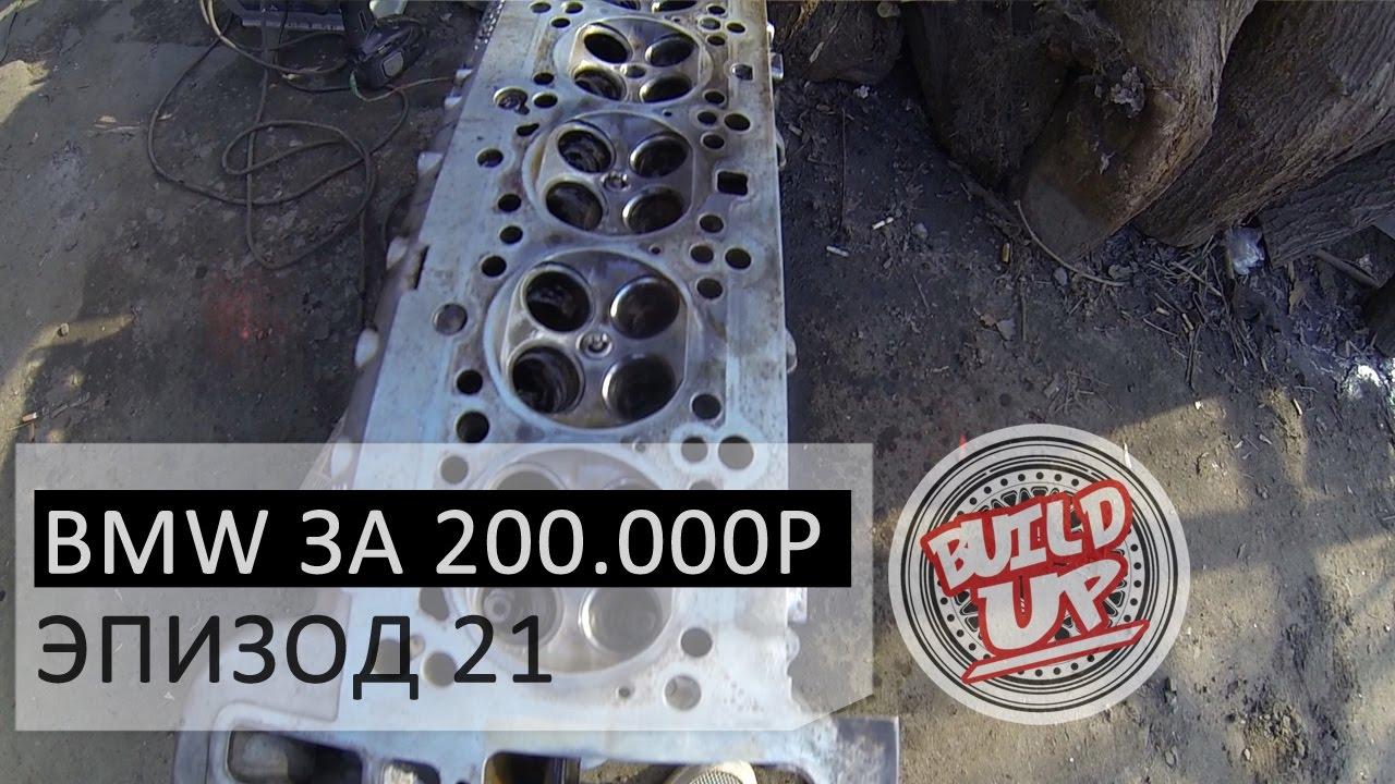 Погнуло клапана. Ремонт двигателя. // BMW E39 523