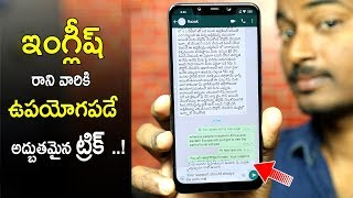 Easy Way to Understand English Language | Convert Telugu Into English On Android 2019 (TELUGU)