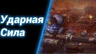 Мы Никуда не Спешим [The capture of the planet] ● StarCraft 2