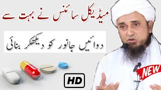 Medical Science Ne Bahut C Dawa Janwaro Ko Dekhkr Bnayi | Mufti Tariq Masood Sahab | Islamic VIews |
