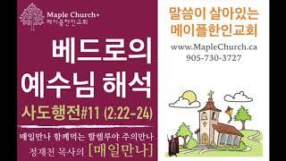 매일만나#11 베드로의 예수님 해석 (사도행전 2:22-24) | 정재천 담임목사 | 말씀이 살아있는 Maple Church